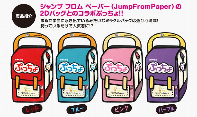 Jump From Paper×ぷっちょコラボ