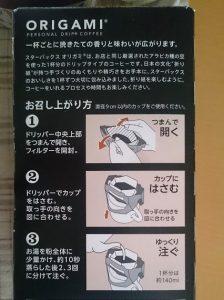 外箱側面の説明
