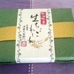 伊藤久右衛門の抹茶生チョコ超おいしい!人気のバレンタインギフトを食べてみた