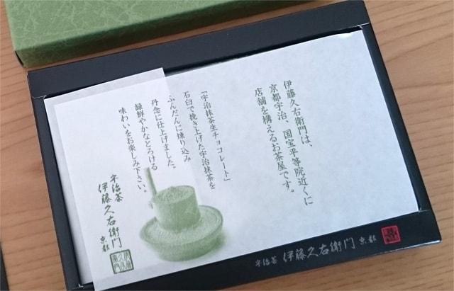 伊藤久右衛門「生ちょこれーと」箱の中身