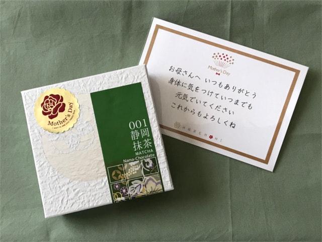 おとなの抹茶生チョコ&メッセージカード